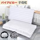 新品發表 【日本熱銷】中空管/羽絲絨 可拆卸子母枕; SGS 檢測通過