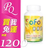 SOFO 酵素錠 180錠/瓶 膳食纖維【PQ 美妝】NPRO