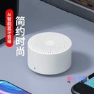 電腦音箱 音箱隨身版小愛同學無線藍芽AI人工智能音響便攜式運動戶外低音