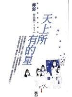 二手書博民逛書店 《天上所有的星》 R2Y ISBN:9574913678│亦舒