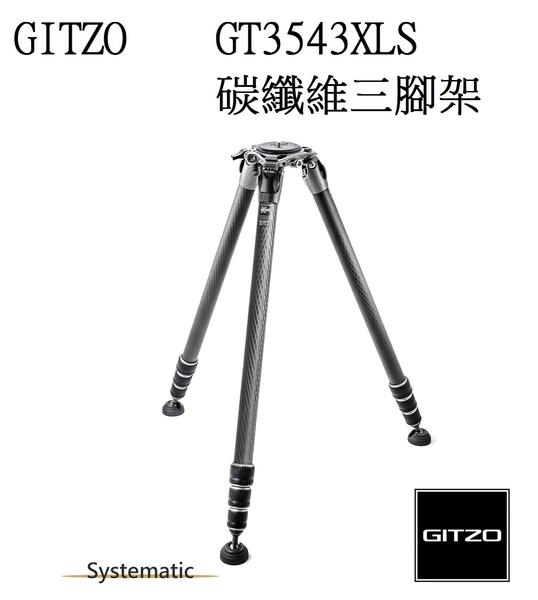 【聖影數位】法國 GITZO Systematic GT3543XLS 碳纖維三腳架3號4節-系統家系列 公司貨