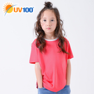 UV100 防曬 抗UV-配色接領休閒上衣-童