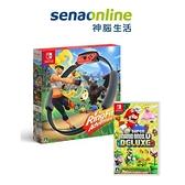 【神腦生活】任天堂 Switch 健身環大冒險 同捆組+New 超級瑪利歐兄弟 U 中文豪華版