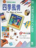 【書寶二手書T1/設計_ZCL】四季風情:創意卡片_宇宙創意工作