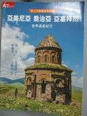 【書寶二手書T1/旅遊_XBD】走入大絲路高加索段:亞美尼亞、喬治亞、亞塞拜然世界遺產紀行