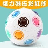 魔域文化智力兒童玩具益智減壓魔方魔法彩虹球創意手指足球異形 交換禮物