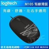 Logitech 羅技 M105 光學有線滑鼠 黑色