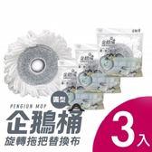 【UdiLife】企鵝桶 旋轉拖把替換布/圓(3入)