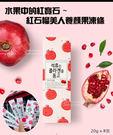 【2wenty6ix】韓國 養顏美容 紅石榴美人養顏果凍條 (20gx8包)