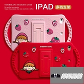 mini1/2/3平板10.2矽膠pro卡通iPad air4保護套【邦邦男裝】