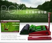 室內高爾夫 PGM 送10球!室內高爾夫 推桿練習器 家用/辦公室 迷你高爾夫套裝YTL 免運