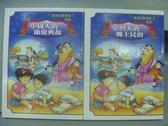 【書寶二手書T7/少年童書_QMG】中國人的節慶典故_台灣人的鄉土民俗_共2本合售_附殼