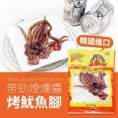 『現貨』【超帶勁煙燻醬烤魷魚腳】韓國 醬烤魷魚 魷魚腳根 魷魚長腳 25g/包【KR00289】
