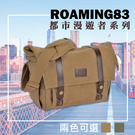 【現貨】ROAMING 83 都市漫遊者系列 Jenova 吉尼佛 側背包 斜背包 透氣 攝影包 英連公司貨 (大)