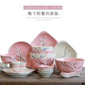 餐具套裝 碗碟套裝家用4/6人陶瓷器湯碗盤子組合日式吃飯碗筷 北歐創意餐具 名創