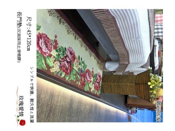 【玫瑰愛情】合家歡長門墊、地墊.耐用(反面採用止滑噴膠˙超止滑)45*120cm˙御元居家