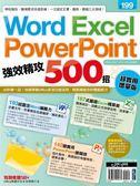 (二手書)Word、Excel、PowerPoint 強效精攻500招 (超實用增量版)
