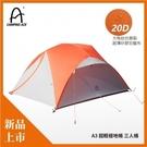 丹大戶外用品 野樂【Camping Ac...
