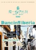 舞一曲伊比利:西班牙、葡萄牙