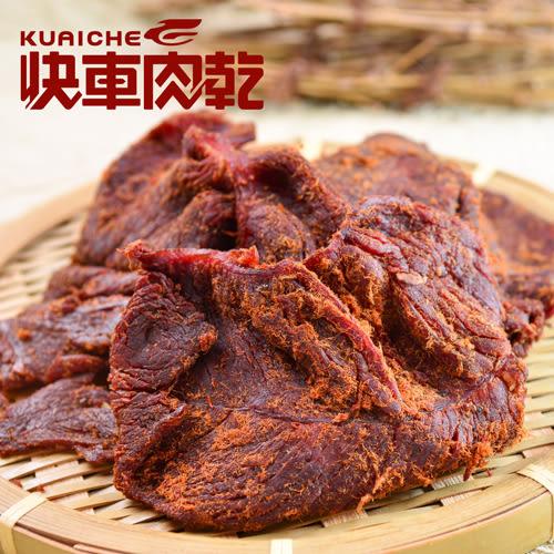 【快車肉乾】B1B2原味牛肉乾