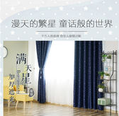 窗簾簡約現代全遮光布成品臥室客廳落地免運直出 交換禮物