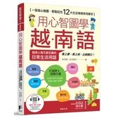 用心智圖學越南語(一張張心智圖.輕鬆記住12大生活情境常用單字)(附作者親錄MP3線上音檔)