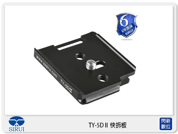 【分期0利率,免運費】Sirui 思銳 TY-5D II 快拆板 G KX系列 (TY5DII,立福公司貨)