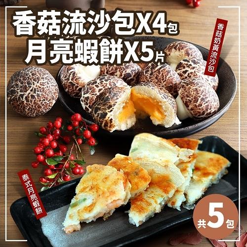 【屏聚美食】泰式月亮蝦餅5片+香菇奶黃流沙包4包免運組
