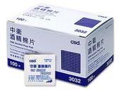 酒精棉片 中衛 CSD 100片/盒 3032
