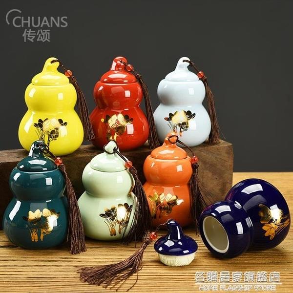 陶瓷茶葉罐防潮家用大號密封罐創意個性時尚葫蘆型茶存儲罐 名購新品