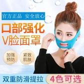 瘦臉神器緊致預防下垂提升美容V臉面罩提拉臉部雙下巴收縮瘦臉繃帶V臉 獨家流行館
