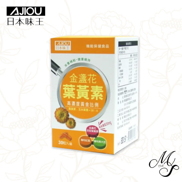 【Miss Sugar】 日本味王金盞花葉黃素膠囊(30粒/盒)