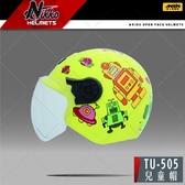 [安信騎士] Nikko TU-505 彩繪 #2 機器人 黃色 兒童 半罩 安全帽 TU505 附抗UV鏡片 內襯可拆洗