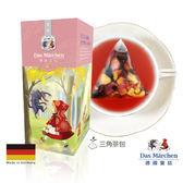 【德國童話】覆盆子櫻桃茶茶包 (15入/盒)