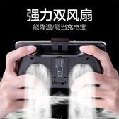 手機散熱器通用 手機散熱器降溫貼蘋果小米萬能通用支架風扇吃雞神器游戲手柄冷卻iphone