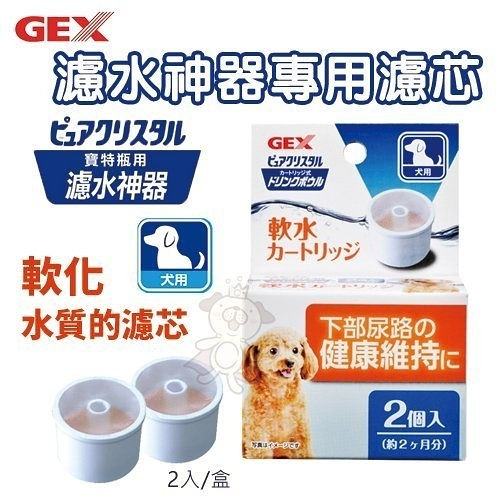 『寵喵樂旗艦店』日本GEX《濾水神器專用濾芯-犬用》濾水神器深皿替換配件 讓寵物更容易飲用