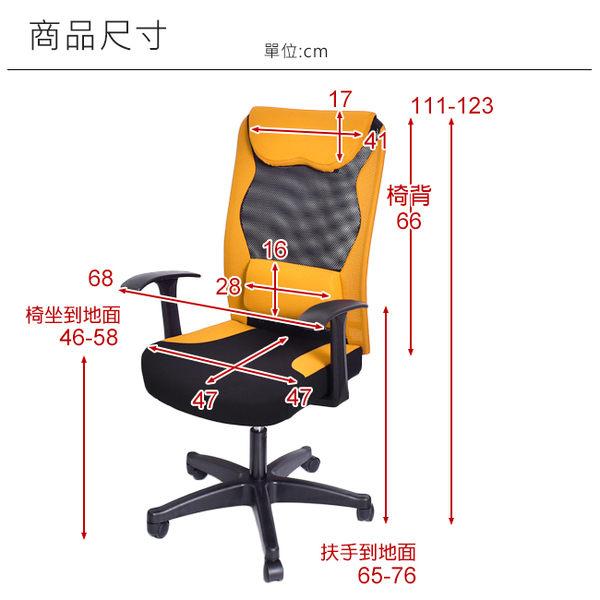 電腦椅 辦公椅 書桌椅 凱堡 3M防潑水美曲腰背T型高扶手辦公椅(4色)台灣製 一年保固 【A12148】