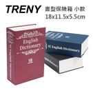 LOXIN 書型保險箱 小款【SL1693】 偽裝書型 私房錢 金庫 珠寶盒 字典TRENY