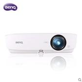 Benq/明基投影儀辦公家用商用培訓教學1080p高清家庭影院3D無線WIFI投影機   MKS交換禮物