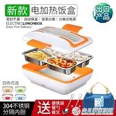 便攜式電熱飯盒304不銹鋼內膽插電自動保溫車載加熱飯盒熱飯器 向日葵