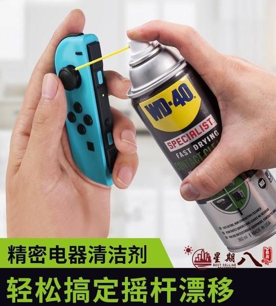 電器清潔器 WD-40精密電器清潔劑switch ns手柄搖桿漂移儀器主板清洗劑WD40 VK2687