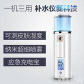 補水噴霧器  納米噴霧補水儀便攜保濕蒸臉器臉部美容儀器冷噴機加濕器神器 『歐韓流行館』