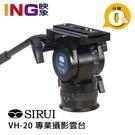 【24期0利率】Sirui 思銳 VH-20 專業攝影雲台 液壓雲臺 立福公司貨