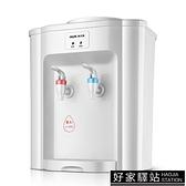 奧克斯台式飲水機小型家用制冷制熱迷你宿舍學生桌面立式冰溫熱