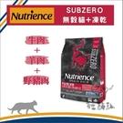 Nutrience紐崔斯〔黑鑽頂級無穀凍乾貓糧,牛+羊,2.27kg,加拿大製〕