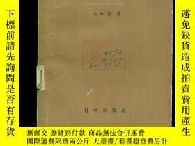 二手書博民逛書店罕見半導體物理學Y27064 (蘇)約飛(А.Ф.Иоффе)著