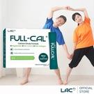 【南紡購物中心】【GNC健安喜】LAC Full-Cal™優鎂鈣(60包/盒)x3