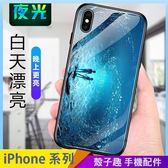 夜光玻璃殼 iPhone iX i7 i8 i6 i6s plus 彩繪手機殼 卡通手機套 保護殼保護套 全包邊防摔殼