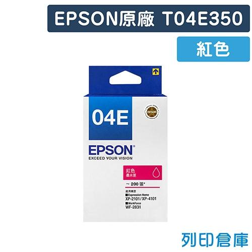 EPSON T04E350 / NO.04E 原廠紅色盒裝墨水/適用EPSON XP-2101/XP-4101/WF-2831
