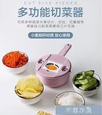 切菜器--多功能切片器切菜器廚房切菜神器家用切絲器刨絲器切土豆絲擦絲器 快速出貨